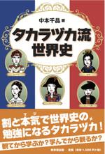 Sekaishi_cover_obi