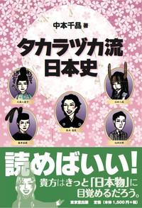 Nihonshi_cover_obi